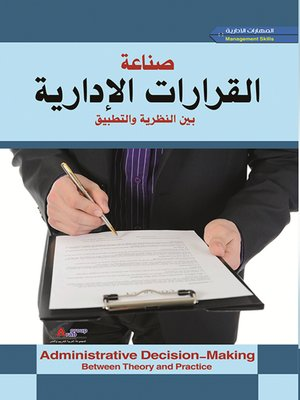 cover image of صناعة القرارات الإدارية = Administrative Decision-Making