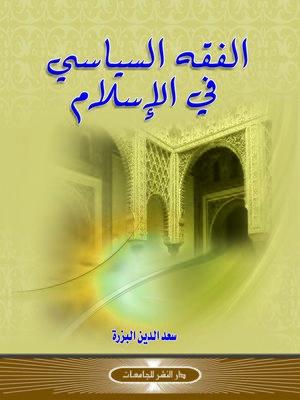 cover image of الفقه السياسي في الإسلام