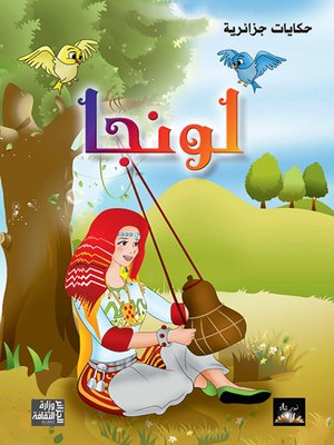 cover image of لونجا