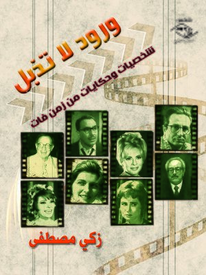 cover image of ورود لا تذبل : شخصيات و حكايات من زمن فات
