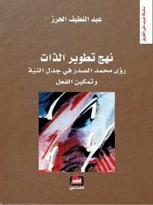 cover image of نهج تطوير الذات