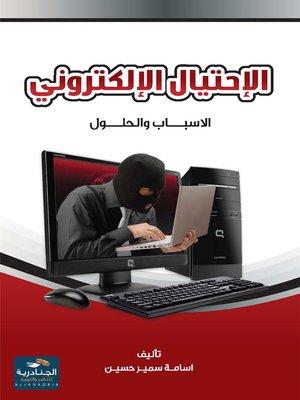 cover image of الإحتيال الإلكتروني