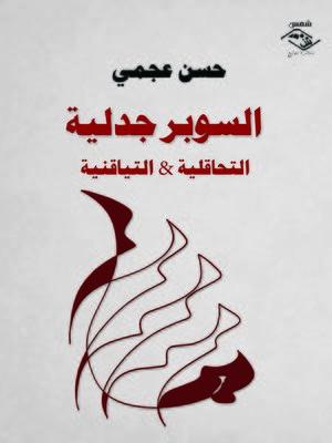 cover image of السوبر جدلية : التحاقلية و التياقنية
