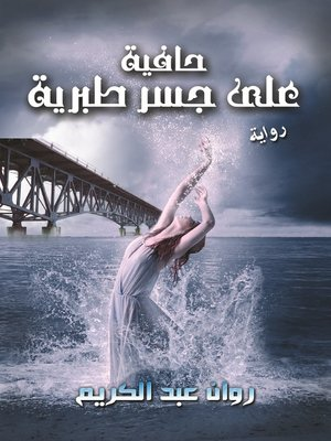 cover image of حافية علي جسر طبرية : من قلب تل أبيب لقلب القاهرة