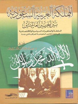 cover image of المملكة العربية السعودية بين الحربين العالميتين