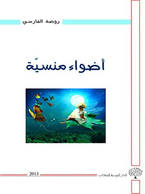 cover image of أضواء منسية