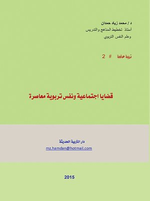 cover image of قضايا اجتماعية ونفس تربوية معاصرة Contemporary Social and Psycho-Educational Issues