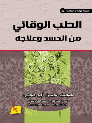 cover image of الطب الوقائي من الحسد وعلاجه