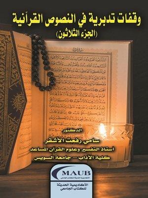cover image of وقفات تدبرية في النصوص القرآنية (الجزء الثلاثون)