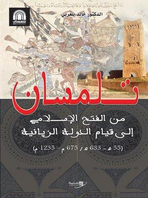 cover image of تلمسان من الفتح الإسلامي إلى قيام الدولة الزيانية 55 هـ - 633 هـ / 675 م - 1235 م