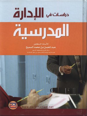 cover image of دراسات في الإدارة المدرسية