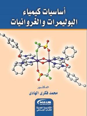 cover image of أساسيات كيمياء البوليمرات و الغروانيات