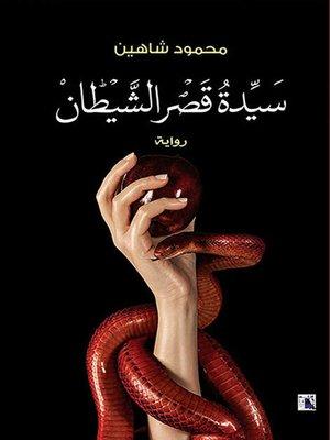 cover image of سيدة قصر الشيطان