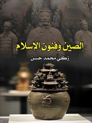 cover image of الصين وفنون الإسلام