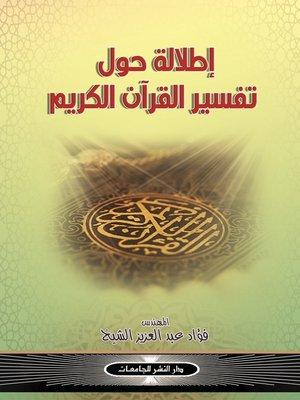 cover image of إطلالة حول تفسير بعض آيات القرآن الكريم