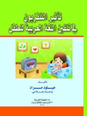 cover image of تأثير التلفزيون في تلقين اللغة العربية للطفل