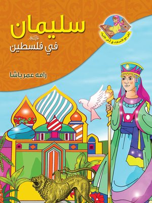 cover image of سليمان عليه السلام في فلسطين