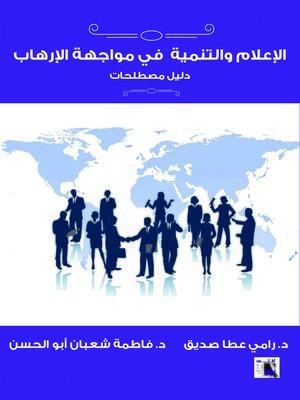 cover image of الإعلام والتنمية في مواجهة الإرهاب