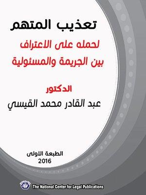 cover image of تعذيب المتهم لحمله على الاعتراف بين الجريمة والمسئولية