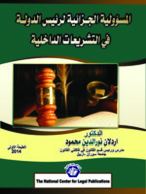 cover image of المسؤولية الجزائية لرئيس الدولة في التشريعات الداخلية : دراسة مقارنة