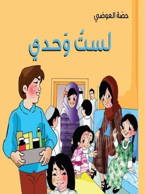 cover image of لست وحدي