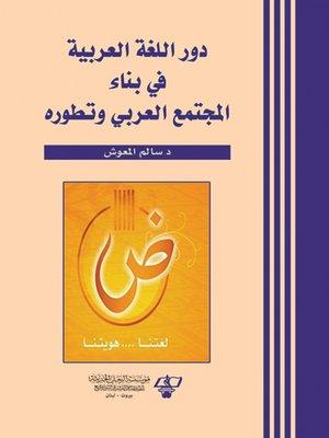 cover image of دور اللغة العربية في بناء المجتمع العربي وتطوره