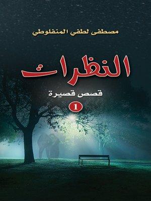 cover image of النظرات. الجزء الأول