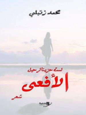 cover image of لست حزينا لرحيل الأفعى