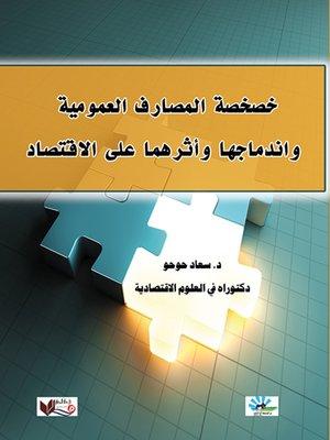 cover image of خصخصة المصارف العمومية واندماجها وأثرهما على الاقتصاد