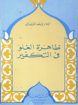 cover image of ظاهرة الغلو في التكفير