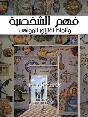 cover image of فهم الشخصية وأنماط اختلاف المواهب