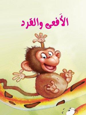 cover image of الأفعى والقرد