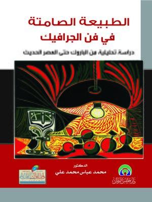 cover image of الطبيعة الصامتة في فن الجرافيك
