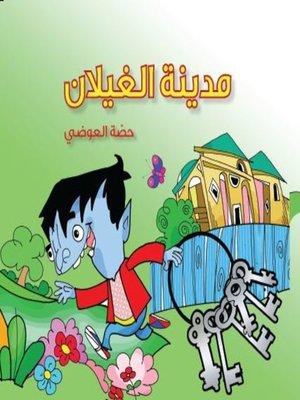 cover image of مدينة الغيلان