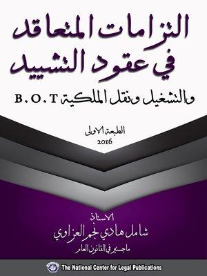 cover image of التزامات المتعاقد في عقود التشييد والتشغيل ونقل الملكية B.O.T