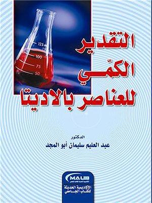 cover image of التقدير الكمي للعناصر بالاديتا