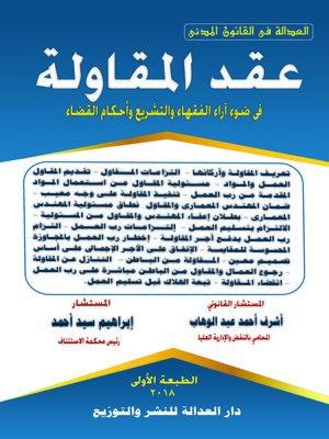 cover image of عقد المقاولة في ضوء آراء الفقهاء والتشريع وأحكام القضاء