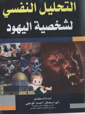 cover image of التحليل النفسي لشخصية اليهود