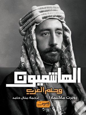 cover image of الهاشميون وحلم العرب