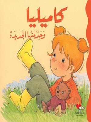 cover image of كاميليا وجزمتها الجديدة