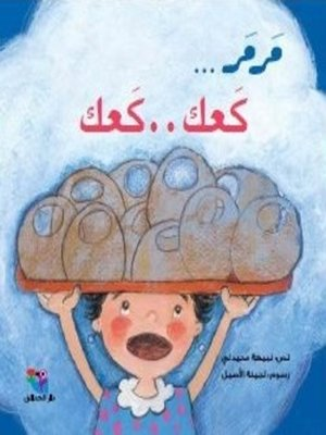 cover image of مرمر .. كعك .. كعك