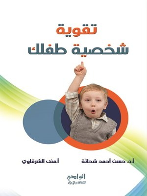 cover image of تقوية شخصية طفلك
