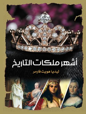 cover image of أشهر ملكات التاريخ