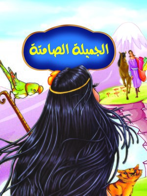cover image of الجميلة الصامتة