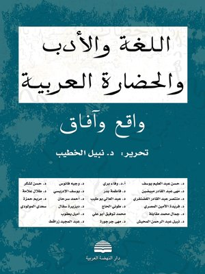 cover image of اللغة و الأدب و الحضارة العربية