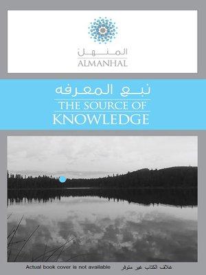 cover image of تاريخ بغداد : الجزء الثامن