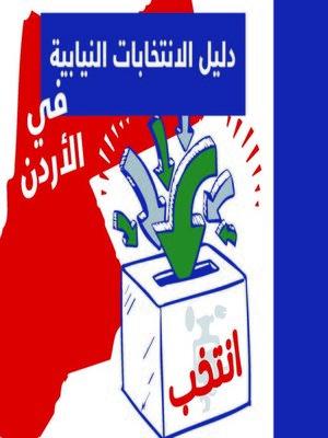 cover image of دليل الانتخابات النيابية في الأردن
