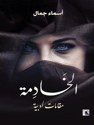 cover image of الخادمة