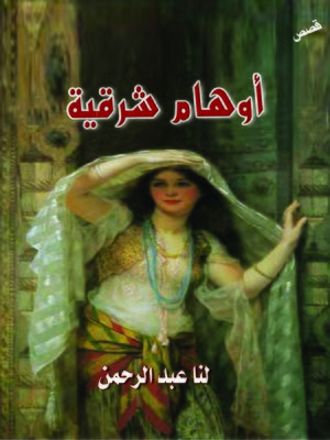 cover image of أوهام شرقية