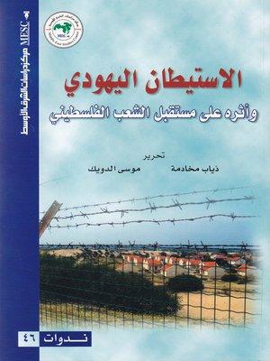 cover image of الإستيطان اليهودي و أثره على مستقبل الشعب الفلسطيني